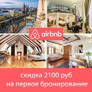 Скидка на бронирование  2100 рублей
