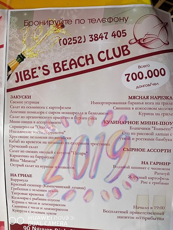 Фантхьет и русская деревня - Муйне.