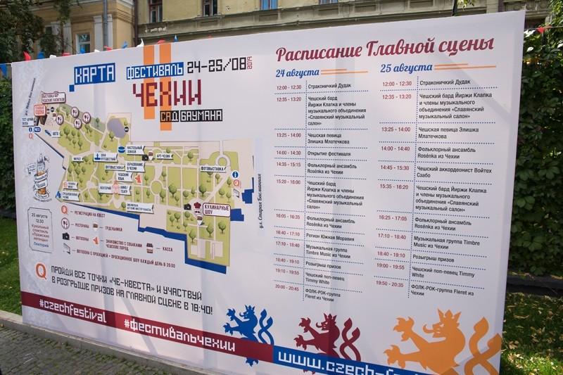 день Чехии в саду имени Баумана в Москве