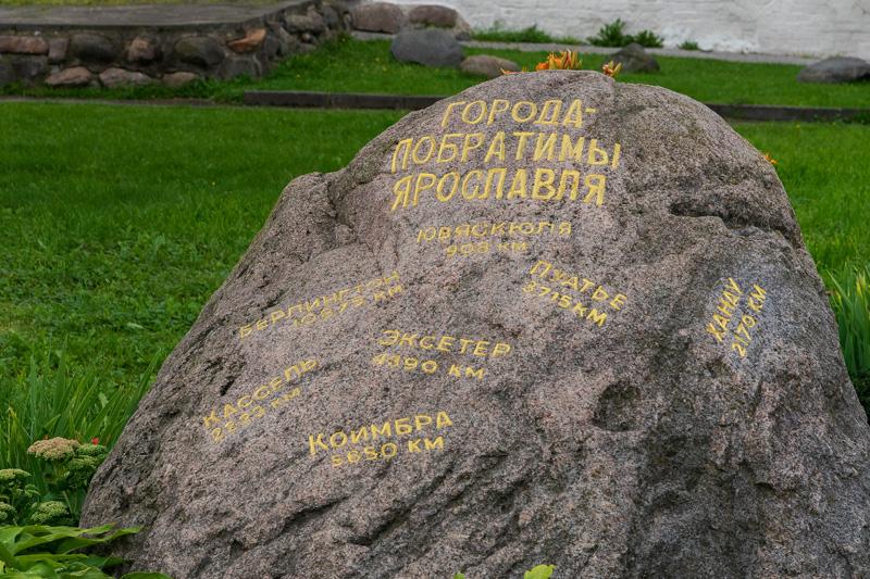 Ярославль -город Золотого кольца России. Монастыри и храмы России.